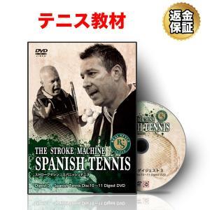 テニス 教材 DVD THE STROKE MACHINE SPANISH TENNIS Digest3 spanish Tennis Disc10〜11 DigestDVD