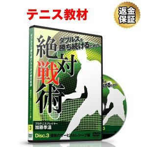 テニス 教材 DVD ダブルスを勝ち続けるための絶対戦術 Disc3 強気のサービスレシーブ