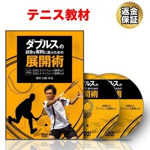 テニス DVD ダブルスの試合を有利に運ぶための展開術 ディフェンス展開 Disc3,4