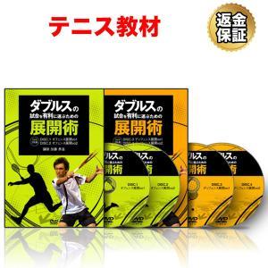 テニス DVD ダブルスの試合を有利に運ぶための展開術 フルセット