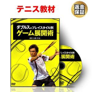 テニス 教材 DVD ダブルスのプレイスタイル別ゲーム展開術