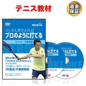 テニス 教材 DVD 増田健太郎の「コレさえ押さえればプロのように打てる」〜ストローク 基本編〜