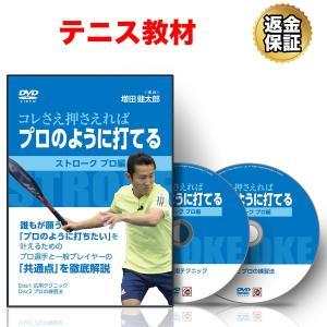 テニス 教材 DVD 増田健太郎の「コレさえ押さえればプロのように打てる」〜ストローク プロ編〜