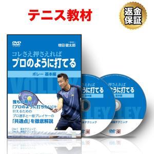 テニス 教材 DVD 増田健太郎の「コレさえ押さえればプロのように打てる」〜ボレー 基本編〜