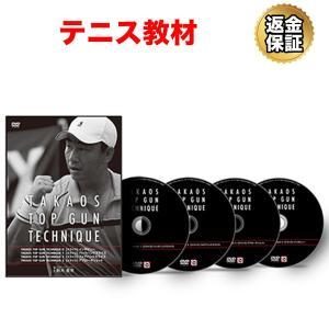 テニス 教材 DVD 鈴木貴男の TOP GUN TECHNIQUE 00〜03「スライス」