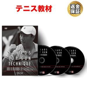 テニス 教材 DVD 鈴木貴男の TOP GUN TECHNIQUE 05〜07「ボレー」