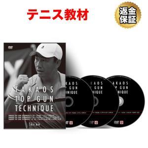 テニス DVD 鈴木貴男の TOP GUN TECHNIQUE 08〜10「サーブ&ボレー」