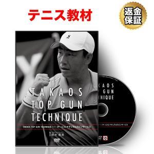 テニス 教材 DVD 鈴木貴男の TOP GUN TECHNIQUE 11【サービス】ナチュラルスピンサービス