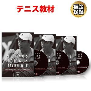 テニス DVD 鈴木貴男の TOP GUN TECHNIQUE 13〜15「ダブルス・サービス」