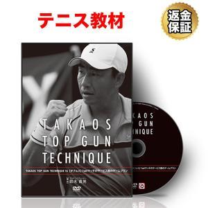 テニス 教材 DVD 鈴木貴男の TOP GUN TECHNIQUE 16【ダブルス・サービス】1setマッチのサービス側のゲームプラン