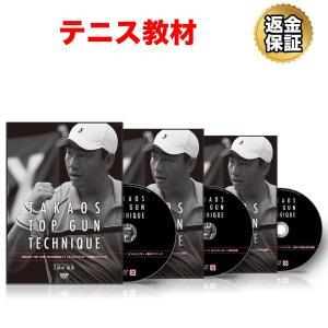 テニス DVD 鈴木貴男の TOP GUN TECHNIQUE 17〜19「ダブルス・リターン」