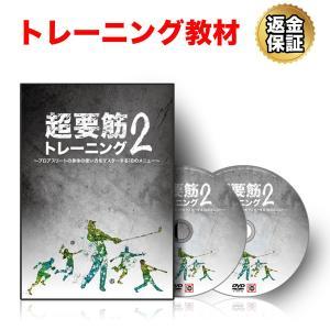 腸腰筋 トレーニング 教材 DVD 超要筋トレーニング2〜プロアスリートの身体の使い方をマスターする18のメニュー〜