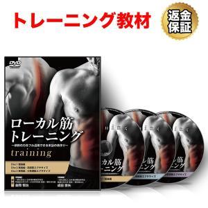 トレーニング 教材 DVD ローカル筋トレーニング〜体幹の力をフル活用できる本当の体作り