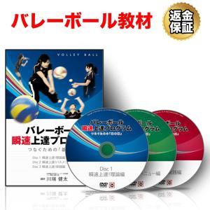 バレーボール 教材 DVD バレーボール瞬速上達プログラム 〜つなぐための「基本編」〜