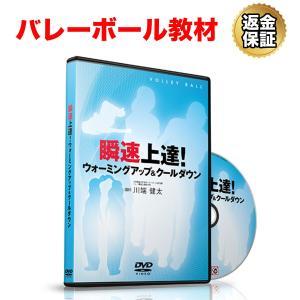 バレーボール 教材 DVD バレーボール瞬速上達!ウォーミングアップ&クールダウン