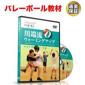 バレーボール 教材 DVD 川端流ウォーミングアップ〜楽しみながらセンスとチームワークを上げる方法〜