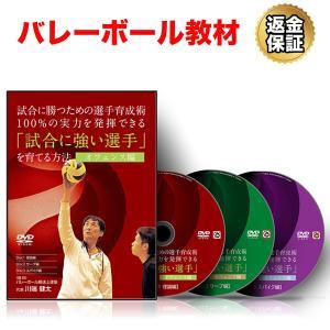 バレーボール 教材 DVD 試合に勝つための選手育成術 100%の実力を発揮できる「試合に強い選手」を育てる方法 〜オフェンス編〜