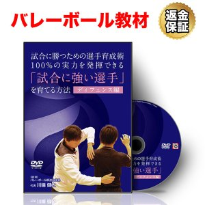 バレーボール 教材 DVD 試合に勝つための選手育成術 100%の実力を発揮できる「試合に強い選手」を育てる方法 〜ディフェンス編〜