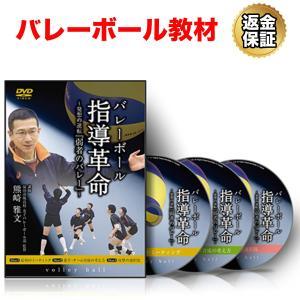 バレーボール 教材 DVD バレーボール指導革命〜発想の逆転『弱者のバレー』