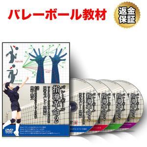 バレーボール 教材 DVD バレーボール指導革命2〜「リスクを減らしつつ得点する逆転の発想」弱者のバレー攻撃編〜