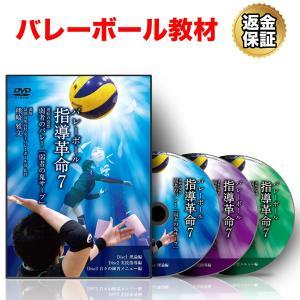 バレーボール 教材 DVD バレーボール指導革命7〜逆転の発想 弱者のバレー「弱者の鬼サーブ」〜