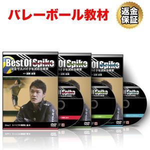 バレーボール 教材 DVD ベスト・オブ・スパイク 〜試合でスパイクを決める極意〜