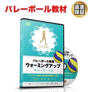 バレーボール 教材 DVD バレーボール専用ウォーミングアップ〜フットワークと体力強化が同時にできる「11のメニュー」〜