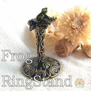 カエル ジュエリースタンド おしゃれ 外国風 蛙 リング 指輪 アクセサリー ジュエリー 収納 インテリア小物 エスニック  |realcolor