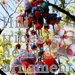 エスニック ハンドメイド オーナメント 民族雑貨 モン族 ハート インテリア小物 ホームデコレーション アジアン realcolor