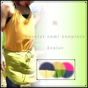53%OFF バイカラー シフォン キャミワンピース 裏地付き 定価¥4104 シンプル 美シルエット チュニック カジュアル レディース ファッション realcolor