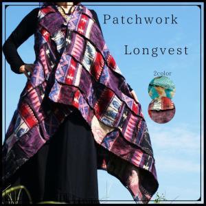 エスニック パッチワーク ロング ジレ 柔らかフリーサイズ ロングベスト アジアン ネパール アウトドア アウター レディースファッション realcolor