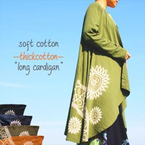 エスニック 柔らかコットンカーデガン エスニック柄 4color 重ね着 フリーサイズ エスニック 羽織り ユニセックス realcolor