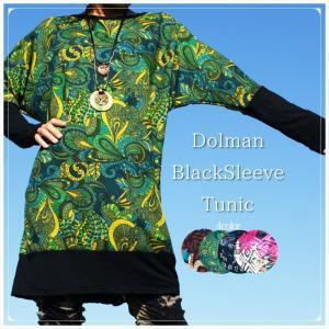起毛 エスニック ドルマン ワンピース 4color 起毛素材 シンプルカラー エスニック アジアン レディースファッション  realcolor