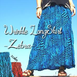 エスニック ロングスカート ゼブラプリント 2color ゆったりフレアスカート 美シルエット レーヨン素材 アジアン レディースファッション realcolor