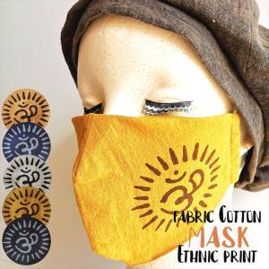 エスニック 布マスク オームプリント 5color コットン素材 コットンマスク アジアン おしゃれマスク realcolor