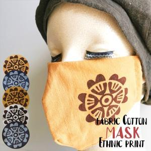 エスニック 布マスク エスニックボタニカルプリント 5color コットン素材 コットンマスク アジアン おしゃれマスク realcolor