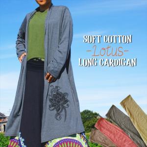 エスニック カーデガン ロータスプリント 4color てろてろ素材 重ね着 てろてろ コットン素材 フリーサイズ エスニック 羽織り ユニセックス realcolor