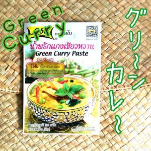 グリーンカレー グリーンカレーの素 エスニックレトルト 簡単タイの味 ココナッツミルクと混ぜるだけ タイ料理|realcolor