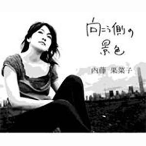 向こう側の景色/内藤果菜子|realfutureshop