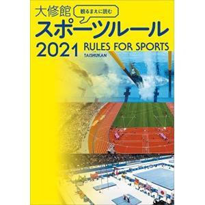 観るまえに読む 大修館 スポーツルール2021