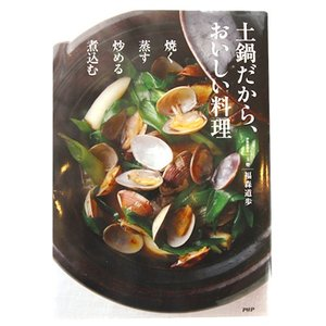 土鍋 レシピ本 土鍋だからおいしい料理/焼く、蒸す、炒める、煮込む 福森道歩(土鍋の本/土鍋のレシピ/レシピ集/料理集/レシピ本/料理本)|realjapanproject