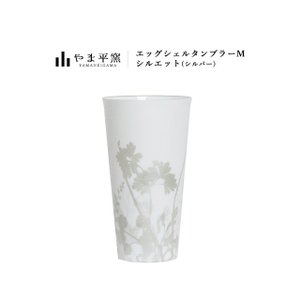 有田焼 やま平窯 有田焼き エッグシェル グラス おしゃれ コップ おしゃれ タンブラー おしゃれ ...