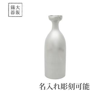 大阪錫器 トックリ とっくり 上燗徳利 5.0 (900ml)