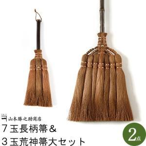 和歌山の紀州職人が一つ一つ手作りで制作する、伝統工芸品。当店人気棕櫚(しゅろ)箒の7玉長柄箒と3玉荒...