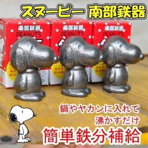 南部鉄玉 スヌーピー 日本製 鉄分補給 鉄玉子 鉄たまご 鉄分不足 キッチン キャラクター グッズ