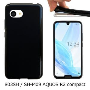 803SH / SH-M09 AQUOS R2 compact 黒TPU ソフトケース ソフトカバー...