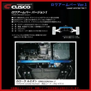 クスコ CUSCO ロワアームバー Ver.1 キューブ Z10 CG13DE (202 475 A)