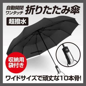 折りたたみ傘 自動開閉 メンズ レディース 折り畳み傘 ワンタッチ ワイドサイズ 超撥水 軽量 雨傘