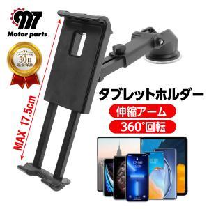 タブレットホルダー 車 スマホホルダー 車載 スマートフォン ダッシュボード iPhone Andr...