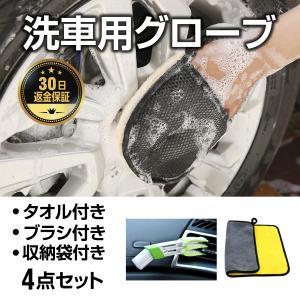 洗車グッズ カー 用品 洗車 グローブ 手袋 2個セット 手洗い洗車 拭き上げ タオル 只今プレゼン...